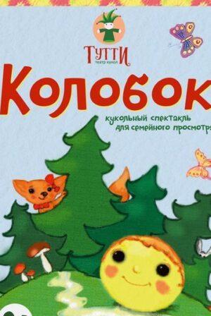 """Спектакль """"Колобок"""" (театр """"Тутти"""")10 декабря 2017 г. в 16-00"""