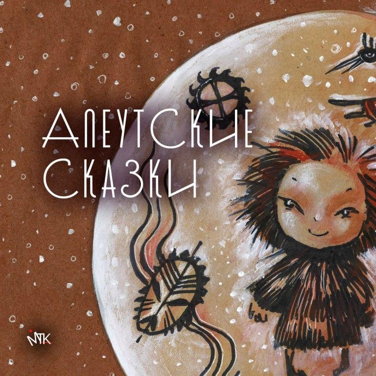 3 января в 16-00 — спектакль «Алеутские сказки» от «Малого театра кукол» (5+)